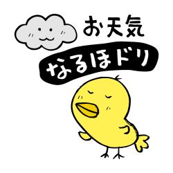 お天気曇りなるほドリ