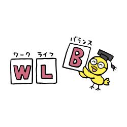 過労死防止なるほドリ博士「LWB」
