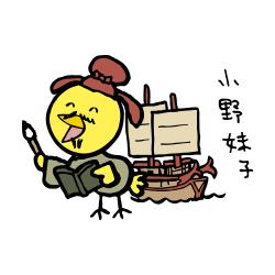 小野妹子なるほドリ