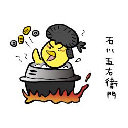 石川五右衛門なるほドリ