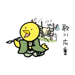 歌川広重なるほドリ