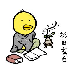 杉田玄白なるほドリ