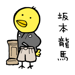 坂本龍馬なるほドリ