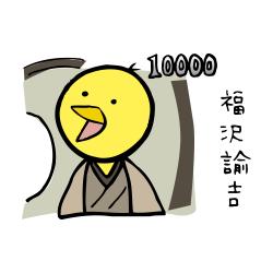 福沢諭吉なるほドリ
