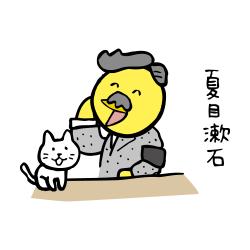 夏目漱石なるほドリ