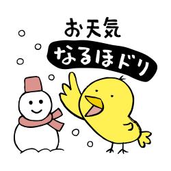 お天気雪なるほドリ