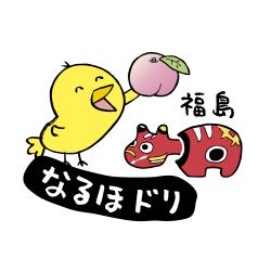福島なるほドリ